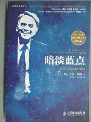 【書寶二手書T1/科學_GSI】暗淡藍點:探尋人類的太空家園(卡爾·薩根誕辰80周年紀念版)_薩根_簡體
