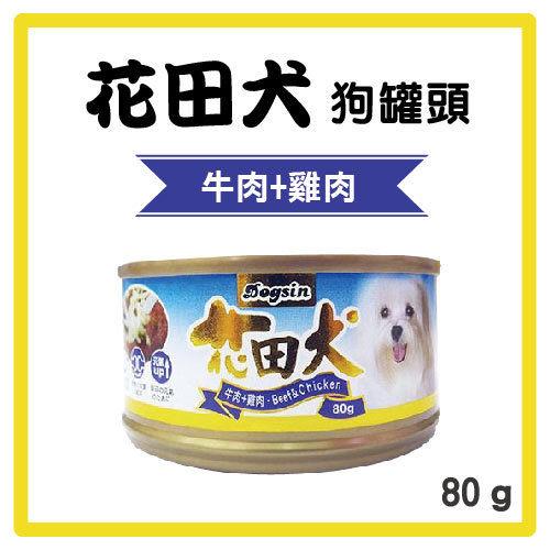 【力奇】花田犬狗罐頭-牛肉+雞肉-80g-23元/罐 可超取(C201B06)