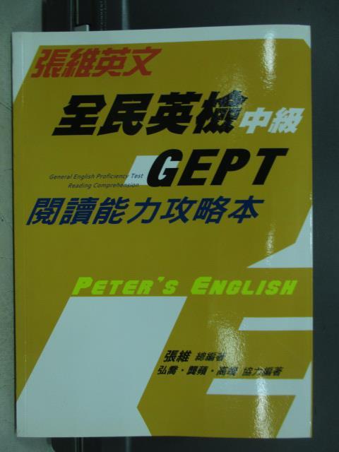 ~書寶 書T3/語言學習_ZHH~全民英檢中級閱讀能力攻略本_GEPT_張維