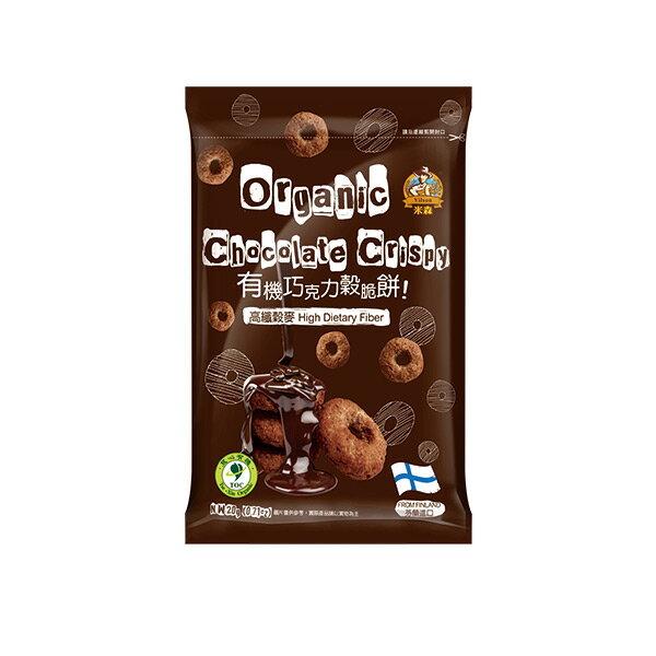 有機巧克力穀脆餅20g隨手包