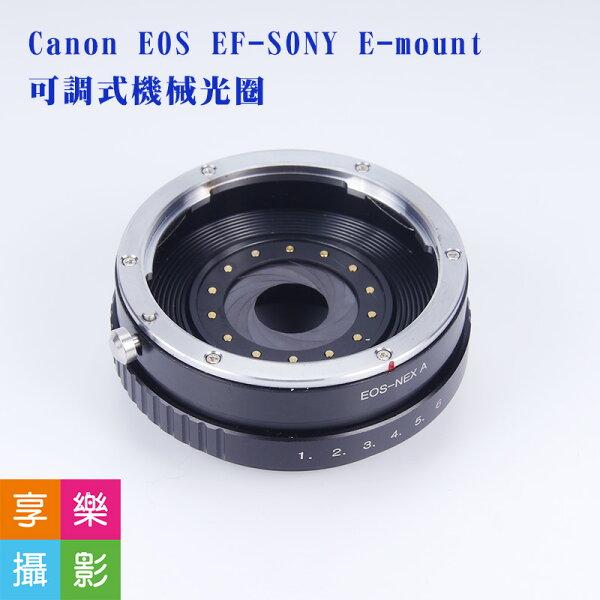 [享樂攝影]CanonEOSEF-SONYNEXE-mount可調式機械光圈內建光圈葉片調整送前後蓋