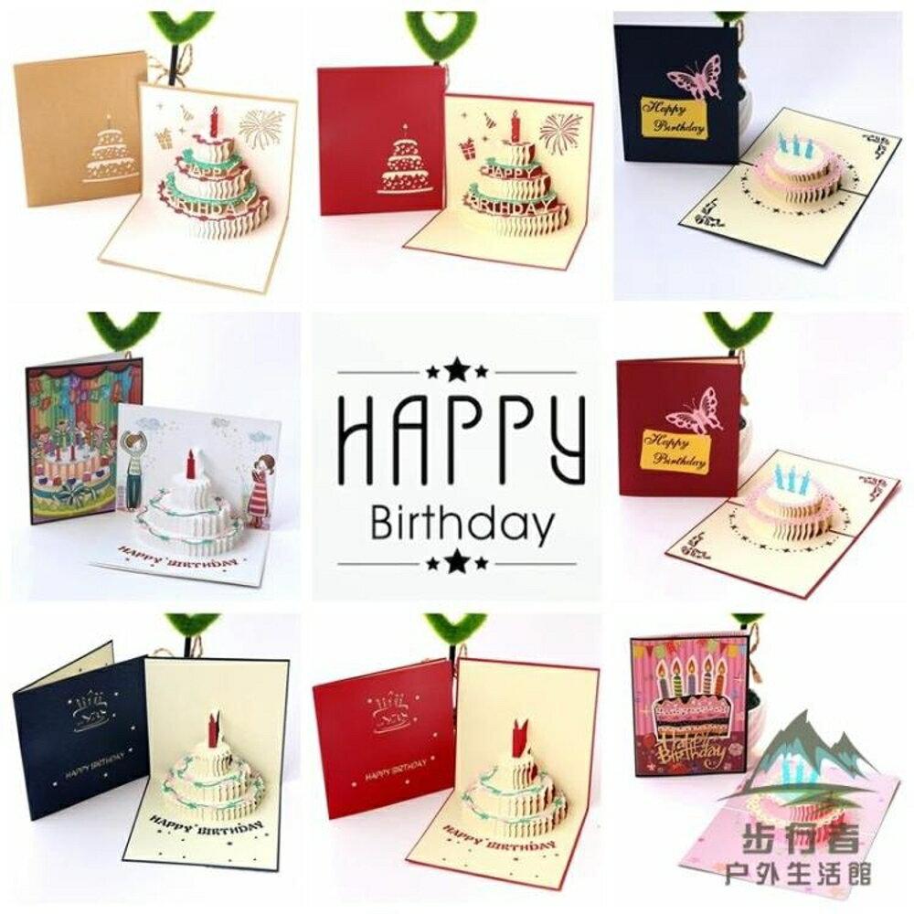 生日賀卡立體韓國手工禮物音樂祝福小卡片