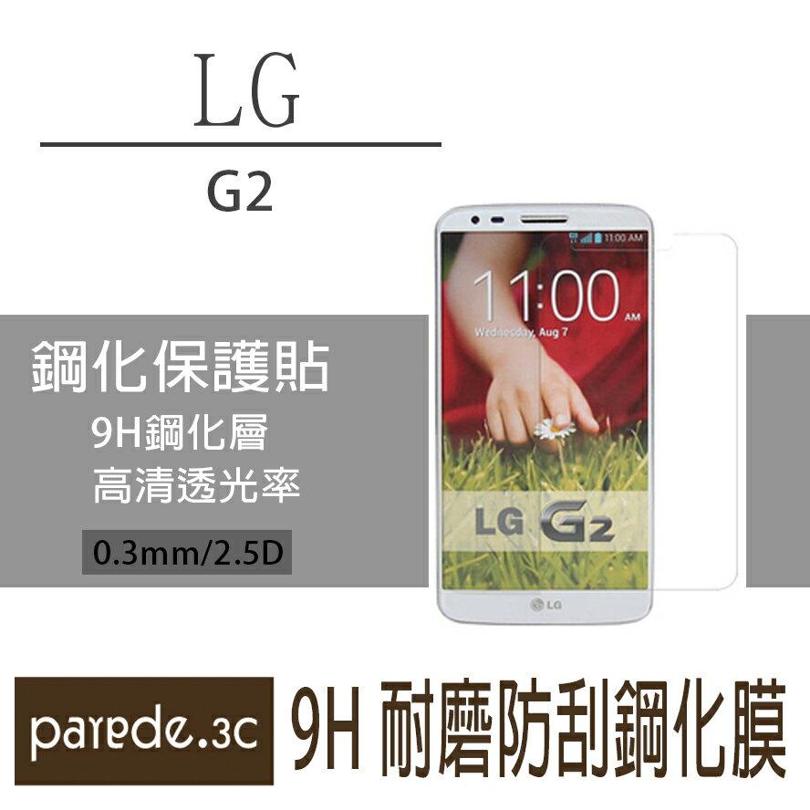 LG G2 9H鋼化玻璃膜 螢幕保護貼 貼膜 手機螢幕貼 保護貼【Parade.3C派瑞德】