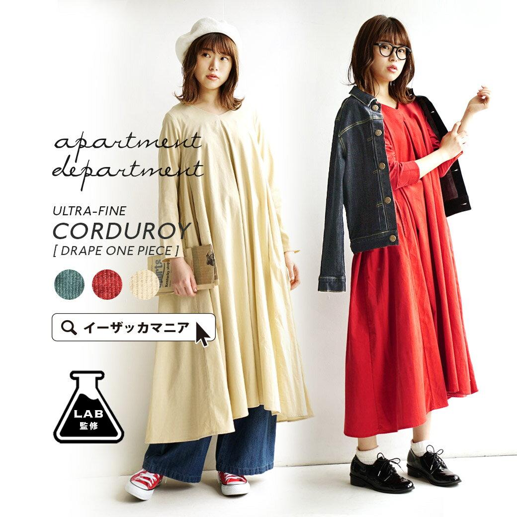 日本e-zakka / 燈芯絨素色長版連衣裙 / 32621-1801322 / 日本必買 代購 / 日本樂天直送(7300) 0