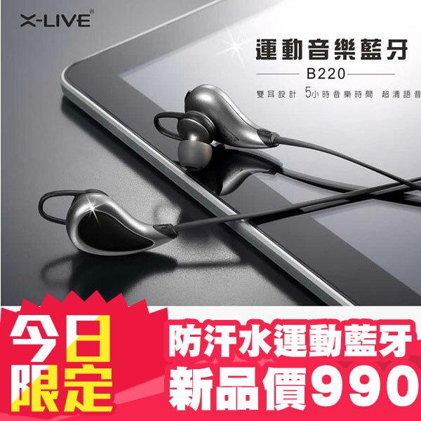 ~創駿~~BF0011~X~LIVE 超高音質!極限 藍牙耳機 藍芽耳機,防汗水、雨水,絕