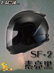 ~任我行騎士人身部品~SOL SF-2 SF2 素亮黑 小帽體 女生 全罩 安全帽