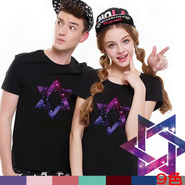 T恤 情侶裝 客製化 MIT 製純棉短T 班服◆ 出貨◆ 配對情侶裝.星空六角星【YC112】可單買.艾咪E舖