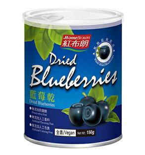 紅布朗藍莓乾(150g罐)