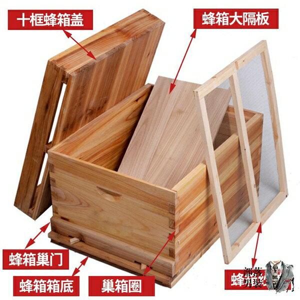 蜜蜂箱 中蜂蜂箱煮蠟杉木十框養蜂 蜜蜂箱意蜂養蜂工具全套可配巢礎巢框T【全館免運 限時鉅惠】