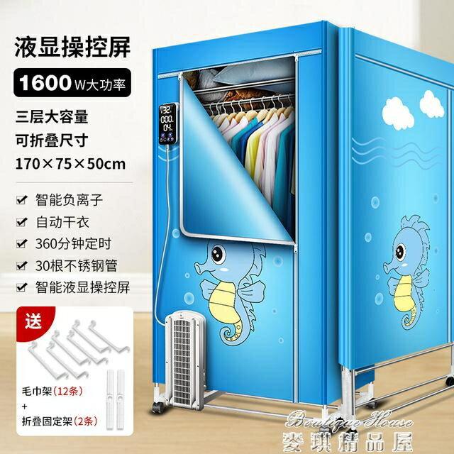 烘乾機 可摺疊負離子乾衣機烘乾機家用速乾烘衣機小型乾機哄烤衣服衣物YYJ 8號時光免運