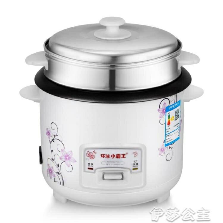 電飯煲 老品牌迷你小電飯鍋家用2-8人多功能不黏鍋內膽大容量電飯煲兩人
