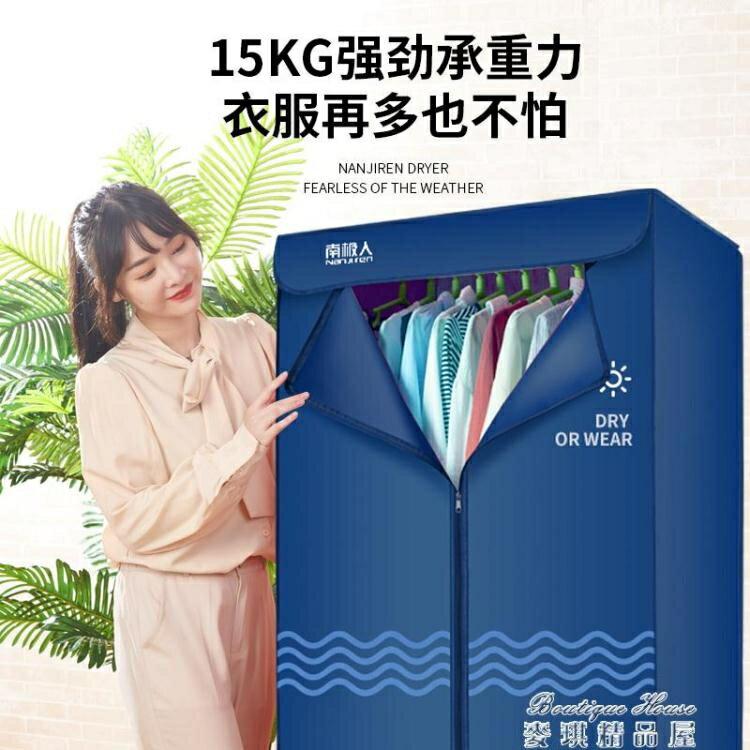 烘乾機 烘乾機速乾衣家用小型乾衣機烘衣機烘衣服烘乾器衣櫃風乾機YYJ 8號時光免運
