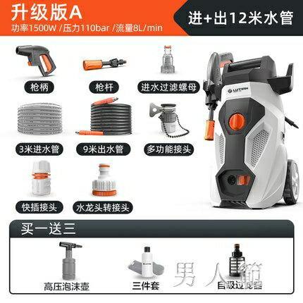 高壓洗車機家用220v水泵全自動清洗機便攜式水槍搶大功率神器 PA16357『男人範』 8號時光