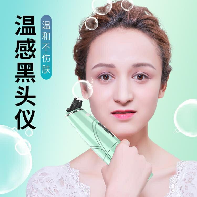 美容儀吸黑頭新款水氧循環去粉刺油脂神器臉部小氣泡清潔面部家用 快速出貨 8號時光