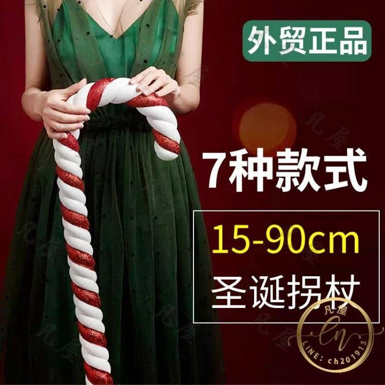 聖誕裝飾 圣誕節裝飾紅白拐15cm至90CM彩繪拐舞蹈影樓喜慶節日用品道具耶誕節-限時優惠 8號時光