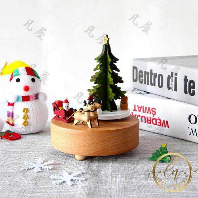 聖誕禮物盒子 圣誕節禮物兒童木質音樂盒創意擺件裝飾品平安夜小禮品送男女朋友耶誕節-凡屋 8號時光