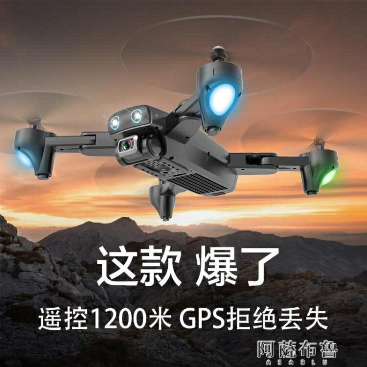 無人機 GPS無人機摺疊高清專業航拍超長續航飛行器四軸遙控直升飛機航模 MKS阿薩布魯