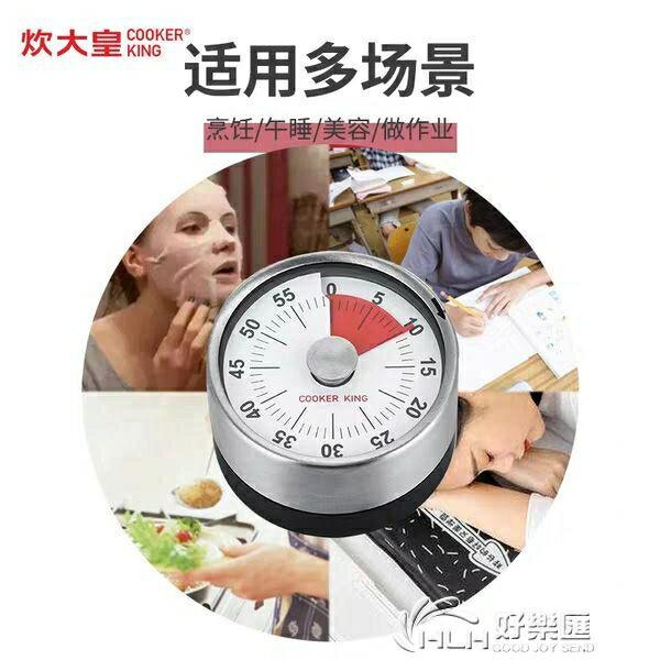 618限時搶購 定時器系列 計時器倒記廚房定時器電子提醒器秒表管理鬧鐘家用 好樂匯