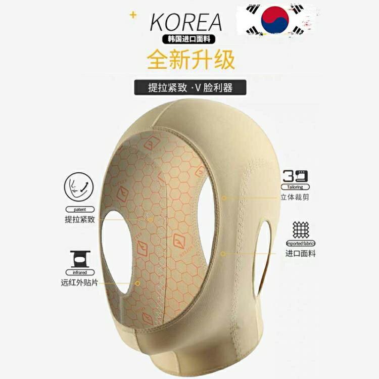瘦臉神器 繃帶v臉面膜睡眠美容儀提拉緊致面部雙下巴小微罩法令紋 8號時光特惠