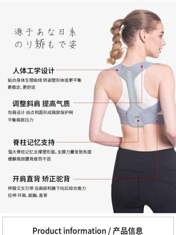 矯正帶 日本男女成年隱形駝背矯正器學生脊椎帶防駝背神器冰冰揹揹佳人生 MKS最低價秒殺