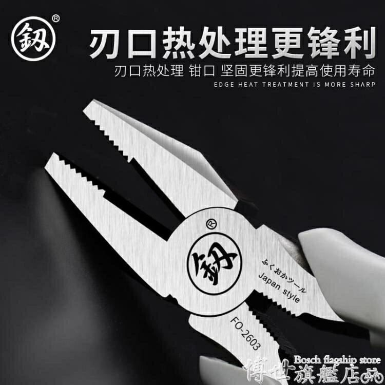 鐵鉗子 福岡老虎鉗多功能萬用尖嘴鉗斜口鉗鋼絲鉗德國進口款電工鉗子工具 博世