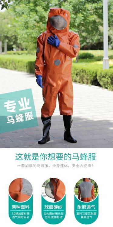 防蜂衣 馬蜂服透氣連身防護服加厚防蜂衣全套專用捕捉胡蜂連身服YTL 皇者榮耀3C 8號時光