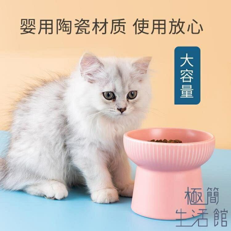 寵物碗貓盆陶瓷碗保護頸椎貓糧碗寵物喝水碗【極簡生活】 8號時光