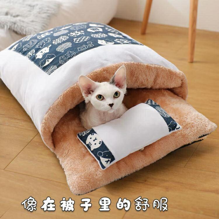 日式貓咪睡袋冬季保暖羊羔絨貓窩封閉式可拆洗被窩寵物狗睡覺【全館免運】 聖誕節鉅惠