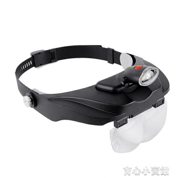 放大鏡 頭戴式眼鏡式放大鏡醫用手術顯微高清手機維修用雕刻修表老人閱讀 交換禮物 聖誕節鉅惠