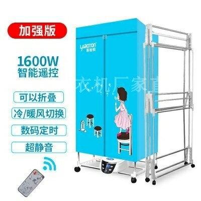 乾衣機 干衣機摺疊寶寶烤衣服烘衣機烘干機家用速干衣大容量哄干器 艾維朵