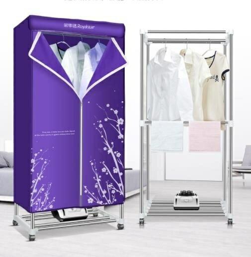 乾衣機 達干衣機烘干機家用速干烘衣機哄干器風干機衣服烘干衣櫃小型 艾維朵
