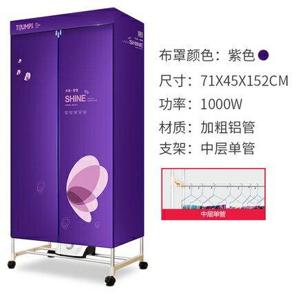 乾衣機 干衣機家用小型暖風衣服烘干機速干衣烘衣機風干機哄衣烘衣櫃 艾維朵