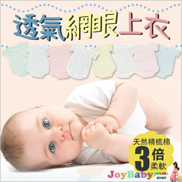 短袖包屁衣嬰兒純棉網眼洞洞衣連身衣JoyBaby