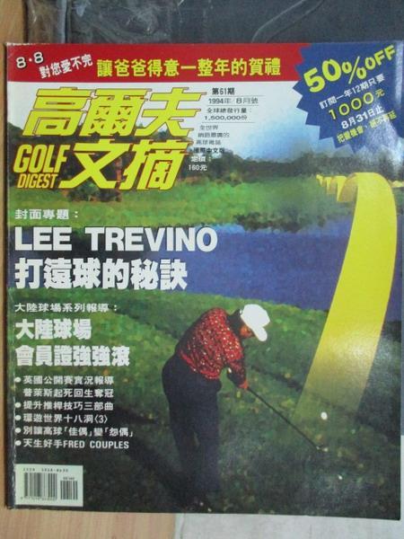 【書寶二手書T8/雜誌期刊_XEV】高爾夫文摘_61期_Lee trevino打遠球的秘訣等