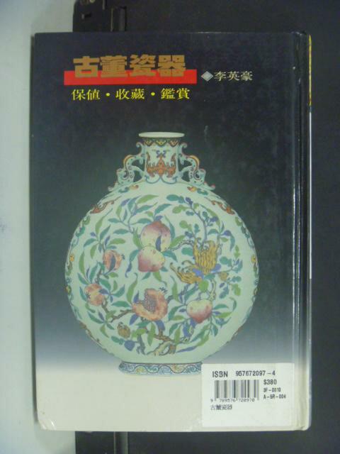 【書寶二手書T8/收藏_KPD】古董瓷器 : 保值.收藏.鑑賞_原價380_李英豪