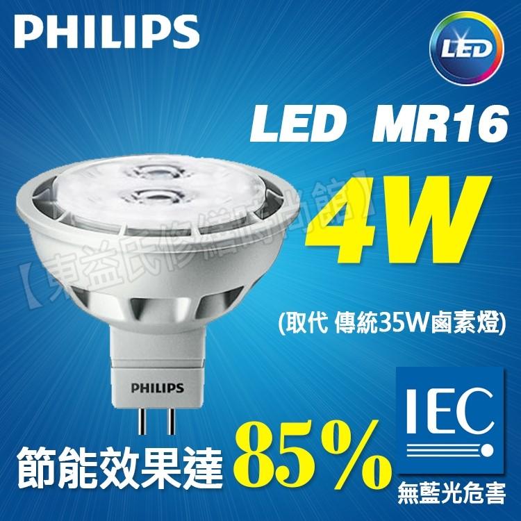 飛利浦 易省型LED MR16 4W 2700K/6500K【東益氏】售23W歐司朗 東亞 吸頂燈 層板燈 漢堡燈