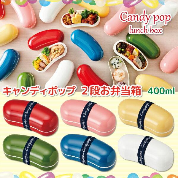 日本必買免運代購-日本製CandyPop糖果造型便當盒單層可微波不可蒸460ml10000439。共6色