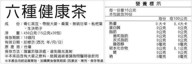 『121婦嬰用品館』阿華師 六種健康茶(15gx30入/罐) 穀早茶 2