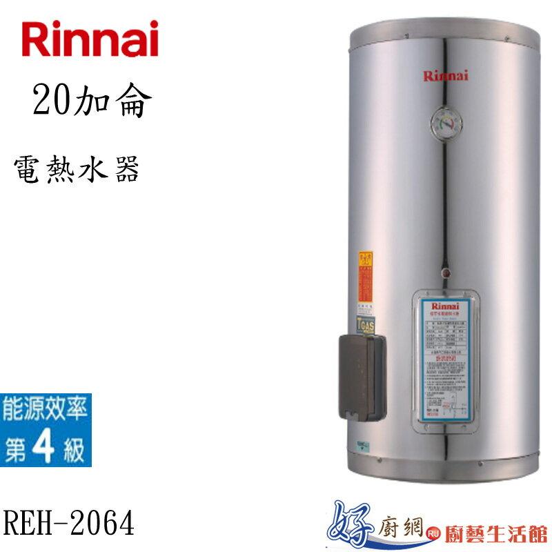 Rinnai-林內牌REH-2064-20加侖電熱水器(不鏽鋼內膽)