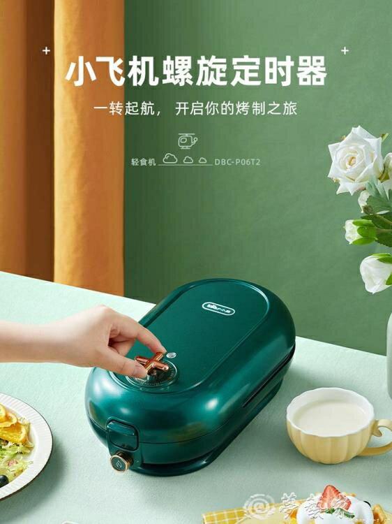 【快速出貨】早餐機 小熊三明治機早餐機家用華夫餅機多功能小型吐司壓烤面包機神器  凱斯頓 新年春節送禮