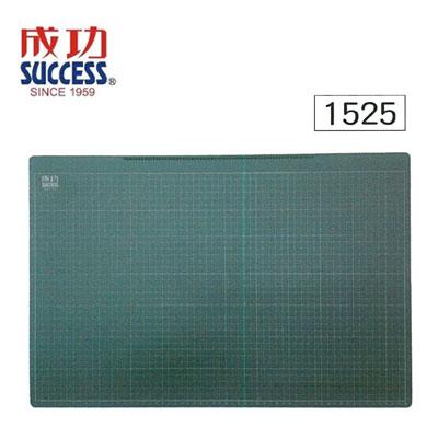 成功 SUCCESS 1525 無毒多功能雙層桌墊(可切割) / 片