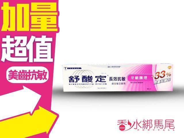 舒酸定 牙齦護理牙膏 160G 長效抗敏◐香水綁馬尾◐
