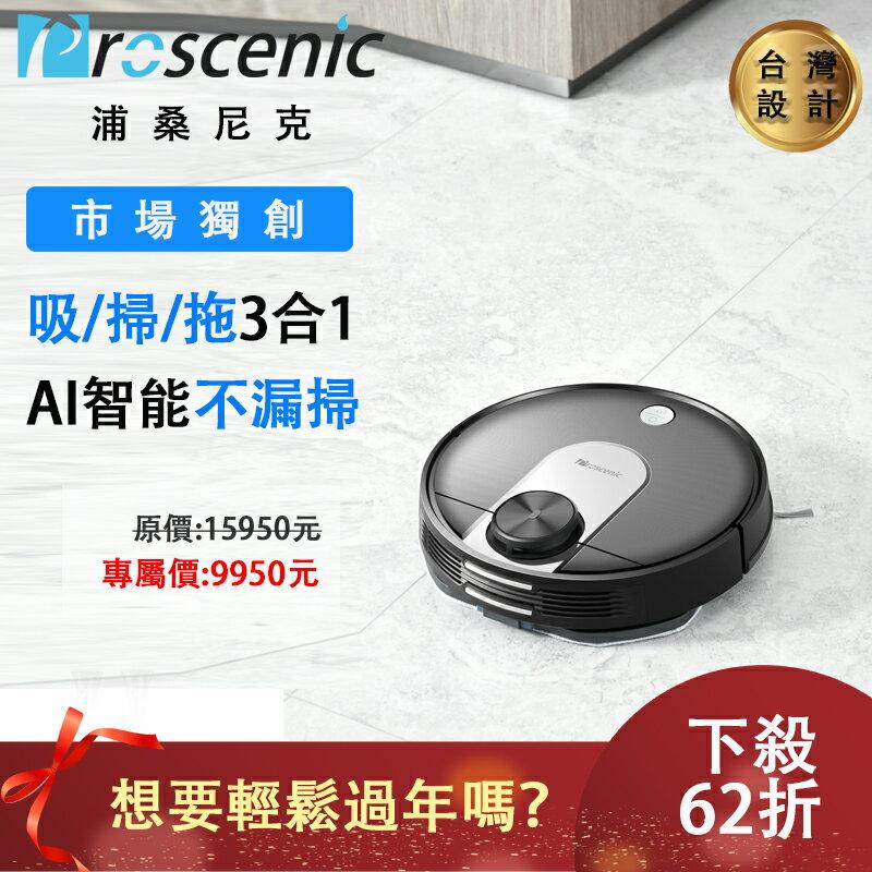 領券再折$168【Proscenic】台灣浦桑尼克 M7 WIFI雷射導航智慧型掃地機器人 1