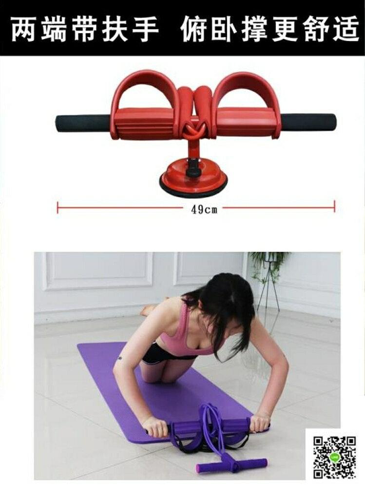 健身器 仰臥起坐健身器材家用運動腳蹬拉力器瑜伽彈力帶 清涼一夏钜惠