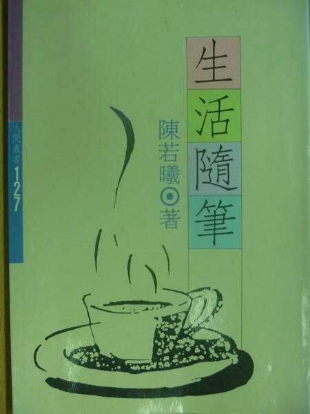 【書寶二手書T4/短篇_MFT】生活隨筆_陳若曦
