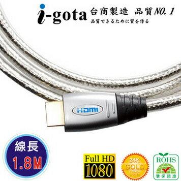 i-gota 愛購它 HDMI 1.8M 金屬合金外殼影音傳輸線 (B-HDMI02GT)