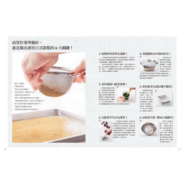 定格超圖解,不甜不膩的手作日式甜點:和果子專家教你,內餡、選皮到練切,蒸、烤、微波都可以,絕不失敗! 1