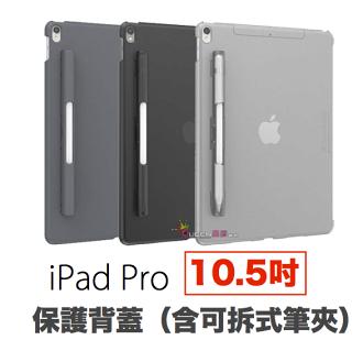 SwitchEasy CoverBuddy iPad Pro 10.5吋 保護 背蓋 (含可拆式 Apple Pencil 筆夾)
