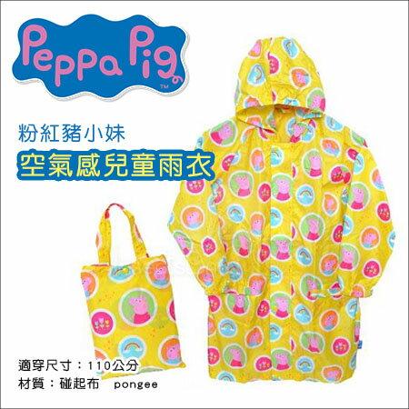 ✿蟲寶寶✿【粉紅豬小妹 Peppa Pig】空氣感兒童雨衣 雨衣 兒童雨衣 附收納袋