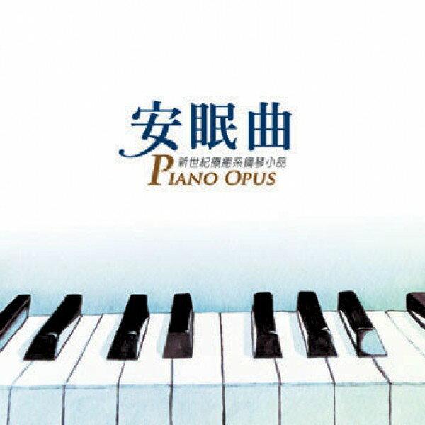 安眠曲新世紀療癒系鋼琴小品